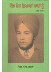 Kinj Mor Liavan Yaadan Nu - Book By S S Sahota
