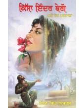 Kissa Inder Bego Ate Hor Rachnavan - Book By Makhan Singh Nirmal