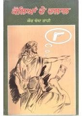 Kolia De Dalal - Kaur Chand Rahi