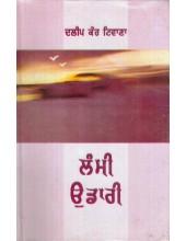 Lammi Udari - Book By Dalip Kaur Tiwana