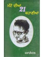 Manto Diyan 21 Kahaniyan - Book By Dr. Krantipal