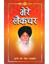 Mere Lecture (Hindi) - Book By Gyani Sant Singh Ji Maskeen