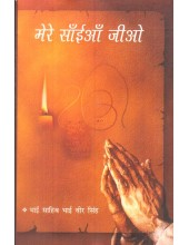 Mere Saian Jeo (Hindi) - Book By Bhai Vir Singh
