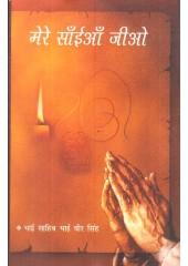 Mere Saian Jeo (Hindi) - Book By Bhai Vir Singh