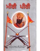 Miri Piri - Book By Harnam Das Sehrai