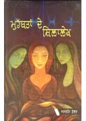 Mohhabat De Shilalekh - Book By Jasbir Bhullar