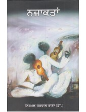 Nazakatan - Book By Nirmal Jaswal Rana