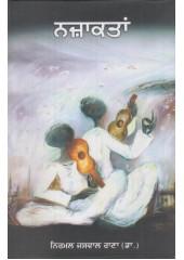 Nazakatan - Book By Nirmal Jaswal Rana