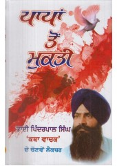 Paapan To Mukhti - Book By Bhai Pinderpal Singh