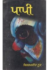 Paapi - Book By Bikramjeet Noor