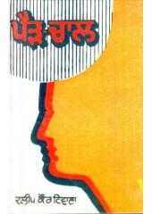 Pair Chal - Book By Dalip Kaur Tiwana