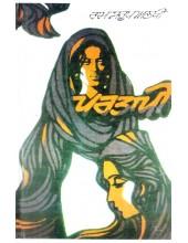 Partapi - Paperback - Book By Ram Saroop Anakhi