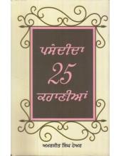 Pasandida 25 Kahania - Book By Amarjit Singh Hayer