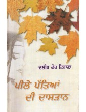 Pilea Patiyan Di Dastan - Book By Dalip Kaur Tiwana
