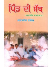 Pind Di Sath - Book By Ranjit Jhaner