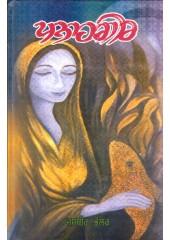 Panahgir - Book By Jasbir Bhullar