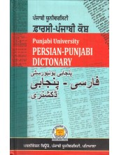 Punjabi University Persian-Punjabi Dictonary