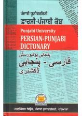 Punjabi University Persian-Punjabi Dictonary