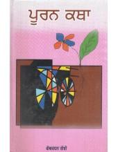 Puran Katha - Book By Govardhan Gabbi