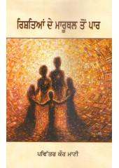Rishtian De Maruthal Ton Par - Book By Pavitar Kaur Mati