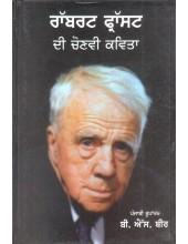 Robert Frost Di Chonvi Kavita - Book By B.S. Bir