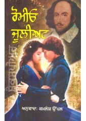 Romeo Juliet (Punjabi) - Book By Kamlesh Uppal