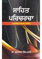 Sahit Paricharcha - Book By Dr. Gurbachan Singh Rahi