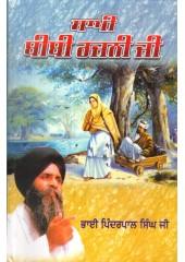 Sakhi Bibi Rajni Ji - Book By Bhai Pinderpal SIngh Ji