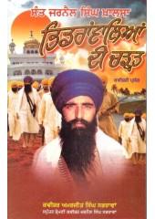 Sant Jarnail Singh Khalsa Bhindranwaliyan Di Charat - Book By Kavishar Amarjeet Singh Sabhravan