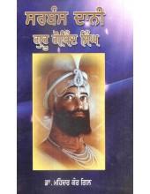 Sarbans Dani - Guru Gobind Singh - Book By Mohinder Kaur Gill