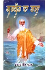 Sarbat Da Bhala - Book By Kartar Singh Duggal