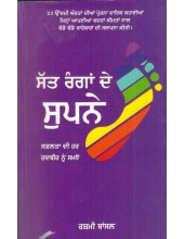 Sat Ranga De Supne - Book By Rashmi Bansal