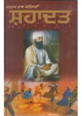 Shahadat - Book By Harnam Das Sehrai