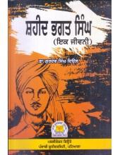 Shaheed Bhagat Singh - Ek Jiwani - Book By Dr. Gurdev Singh Deol