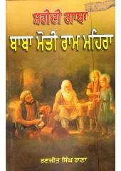 Shaheede Gatha Baba Moti Ram Mehra - Book By Ranjit Singh Rana