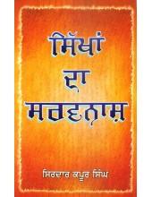 Sikhan Da Sarwnash - Book By Sirdar Kapur Singh