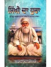 Sikhi Da Dhura - Book By Harnam Das Sehrai