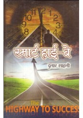 Smart Highway - Book By Dular Sahni
