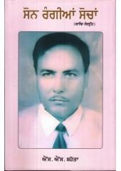 Son Rangian Sochan - Book By S. S. Sahota