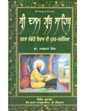 Sri Dasam Granth Sahib - Karta Sambandhi Vivad Di Punar Samikhia - Book By Dr. Harbhajan Singh