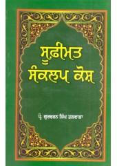 Sufimat Sankalp Kosh - Book By Prof. Gurcharan Singh Talwara