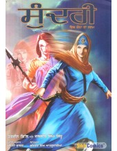 Sundri (Punjabi) - Book By Daljeet Singh Sidhu