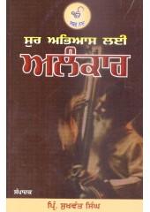 Sur Abhiyas Layi ALANKAR - Book By Principle Sukhwant Singh