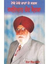 Tede Mede Rahan Te Safal Hardiyal Chand Jaidka - Book By Tota Singh Dina
