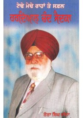 Tede Mede Rahan Te Safal Hardiyal Chand Jaidka - Book By Tota Singh Dina