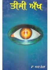 Teeji Akh - Book By Dr. Amar Komal