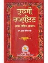 Tulsi Ramayan - Book By Dr. Ratan Singh Jaggi