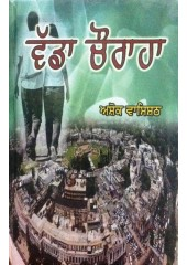 Wadda Choraha - Book By Ashok Vasishth