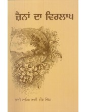 Zaina Da Virlaap - Book By Bhai Vir Singh