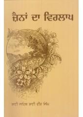 Zaina Da Virlaap - Book By Bhai Vir Singh